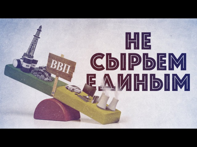 Россия несырьевая: великий экономический перелом