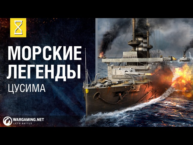 Морские Легенды Цусимское сражение World of Warships
