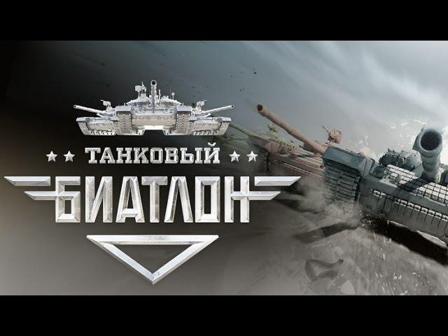 Танковый биатлон сезон 2013 Выпуск 1
