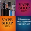 Vape Shop Kiev | Электронные сигареты