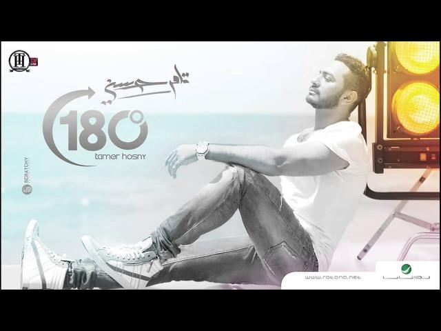 180 Darga - Tamer Hosny ١٨٠ درجة - تامر حسني