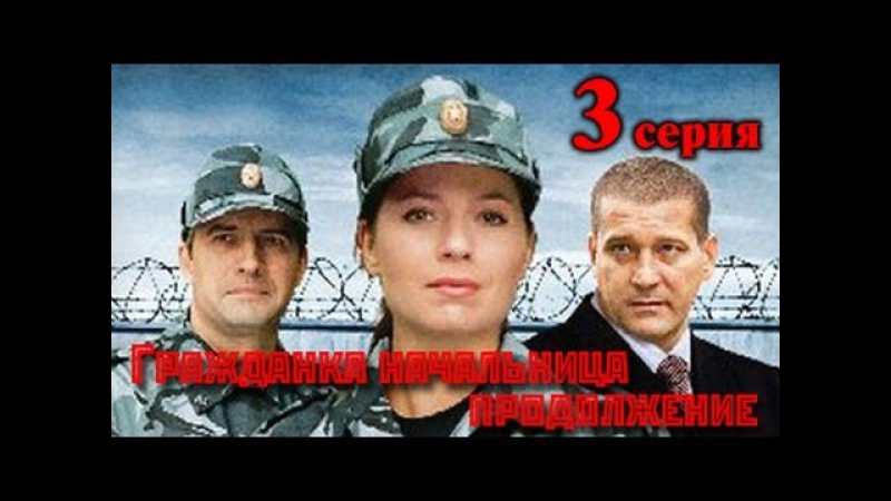 Гражданка начальница Продолжение 3 серия 2013