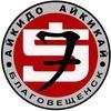 """Айкидо Айкикай """"7 самураев"""" в Благовещенске"""