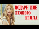 Подари мне немного тепла мелодрама русская односерийная про любовь 2013