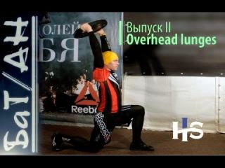 Overhead Lunges Техника выполнения выпадов с весом. CROSSFIT БаТ/АН ВыпускII Кроссфит для на ...