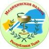 Медицинская палата Тувы