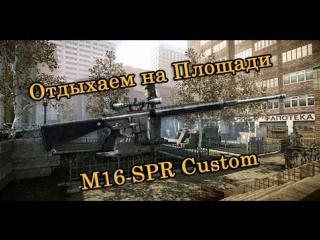 Warface: M16 SPR Custom на карте Площадь.