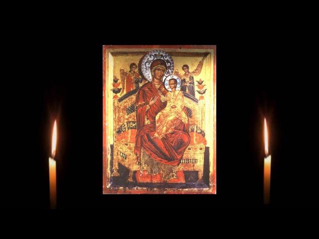 Молитва о больных Божией Матери пред иконой Ея