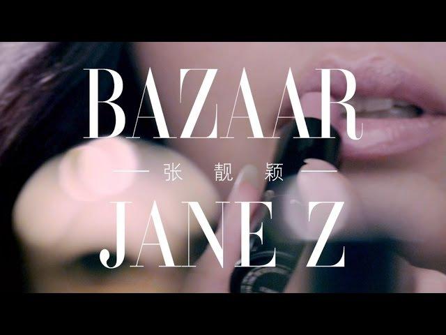 張靚穎《BAZAAR》繁體中文字幕 Official MV HD