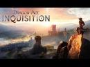 Dragon Age Inquisition - Прохождение 3