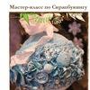 "Мастер-класс по Скрапбукингу ""Новогодний шар"""