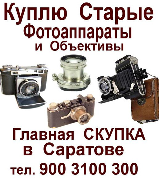 времени куда в саратове сдать старый фотоаппарат приятно
