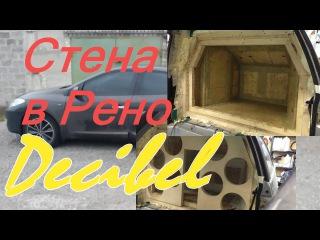Стена из Magnum M12 в Рено - vlog by Decibel #02