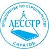 Квартиры от застройщика ЛЕССТР Саратов