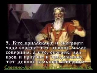 Славяно-Арийские Веды-Инглиизм Ч-2.