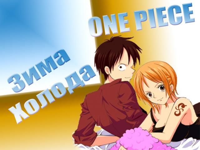 Ван пис Зима холода Luffy x Nami One Piece Amv