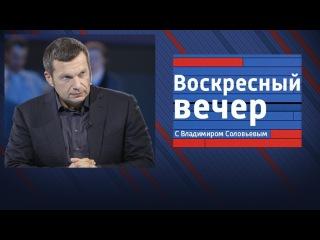 Воскресный Вечер - Выпуск