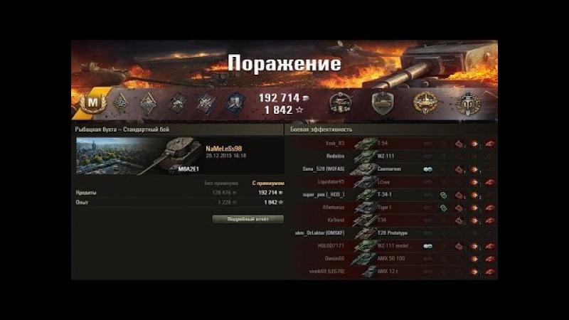 Обидно 7 ФРАГОВ 7К ДАМАГА 7К НАТАНКОВАЛ М6А2Е1 Лучший бой World of Tanks