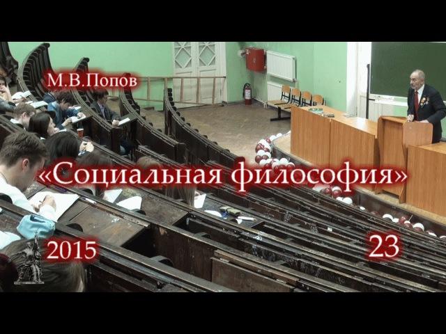«Социальная философия» (2015) - 23. Двадцать третья лекция