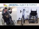 Handbike инвалидная коляска с электро вело приставкой Искра едет в горку