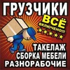 Грузчики, грузовое такси 8-924-594-44-24 Якутск