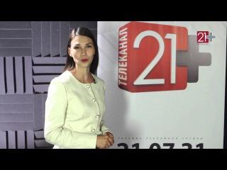 СОБЫТИЯ. Летний клуб телевизионной журналистики