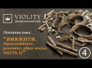 Дискуссионный клуб VIOLITY Викинги Происхождение развитие образ жизни Часть II Видео 4