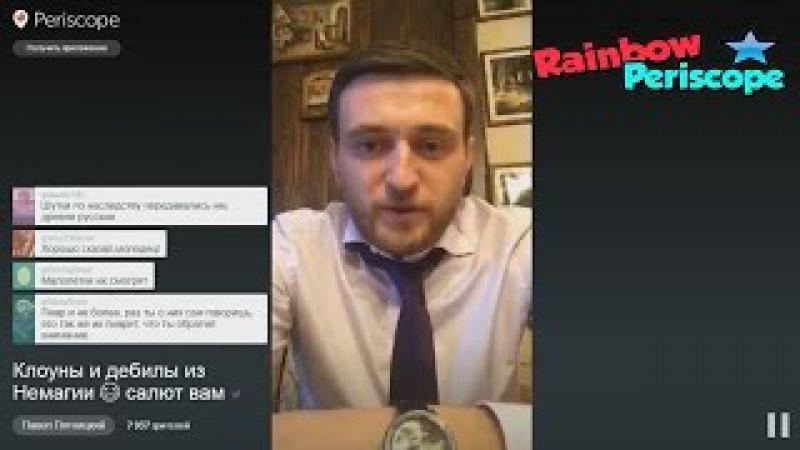 Павел Пятницкий обсерает Немагию