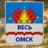 Весь Омск | ВК - ДТП ЧП Подслушано Подсмотрено