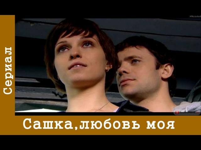 Сашка любовь моя 3 серия Мелодрама