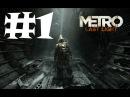 Прохождение Metro Last Light Redux - Часть 1: Новая угроза