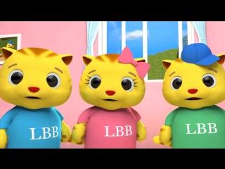 Три маленьких котёнка  детские стишки  LittleBabyBum