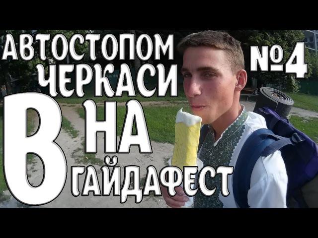 АВТОСТОПОМ в Черкаси на ГайдаФест № 4