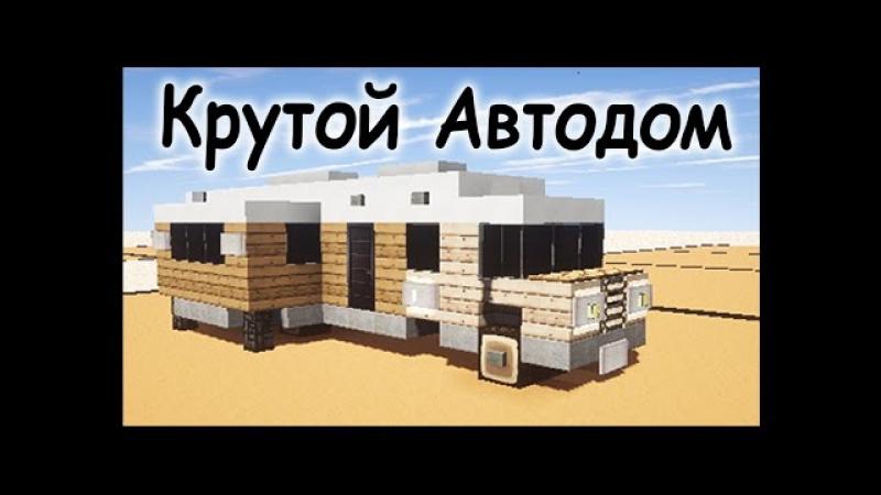 как построить болшой дом в майнкрафт дом на колесах #5