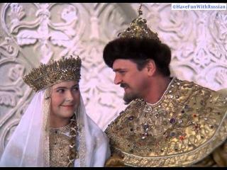 А Вы думаете, нам, царям легко? Do you really think, that tsar's work is easy?