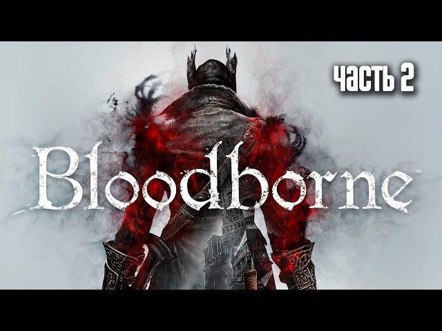 Прохождение Bloodborne Порождение крови Часть 2 Босс Отец Гаскойн Father Gascoigne смотреть онлайн без регистрации
