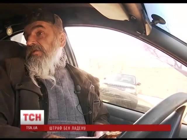 В Киеве полицейские выписали штраф Усама Бен Ладену