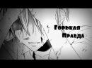 Грустный аниме клип про любовь - Горькая правда Совместно с Misa Love
