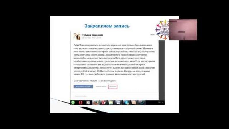 Работа в Социальных сетях Вконтакте Фейсбук 2