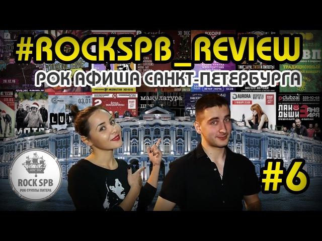 ROCKSPB REVIEW АФИША ИНТЕРЕСНЫХ РОК СОБЫТИЙ САНКТ ПЕТЕРБУРГА 28 декабря по 3 января