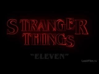 ЗАГАДОЧНЫЕ СОБЫТИЯ (STRANGER THINGS) Озвученная фичуретка к 1 сезону: Одиннадцать (Eleven)
