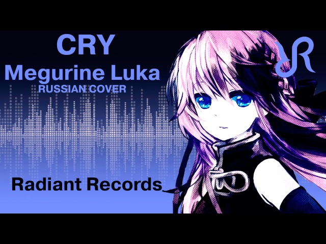 [Radiant] Cry {RUSSIAN cover by Radiant Records} / VOCALOID