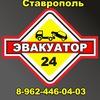 Эвакуатор Ставрополь-Михайловск 24ч