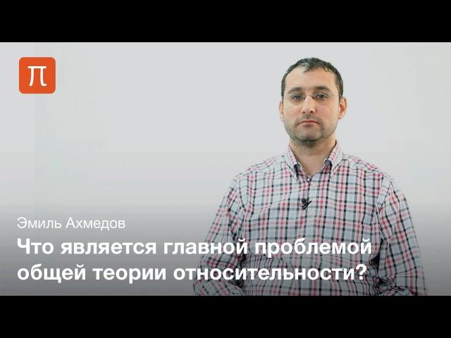 D браны Эмиль Ахмедов