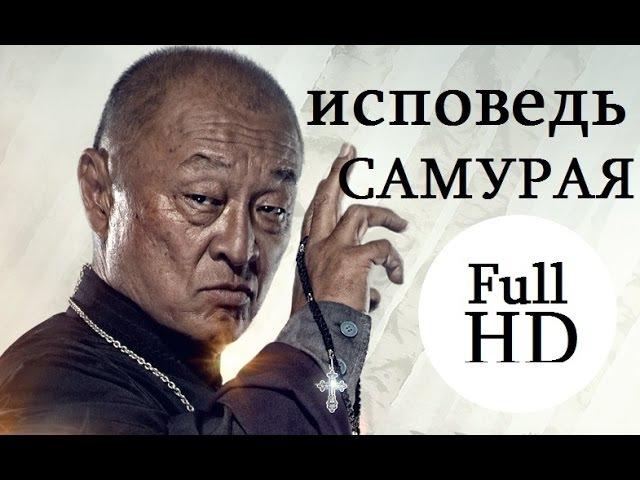 Иерей сан Исповедь самурая Российские фильмы 2015 боевики драммы