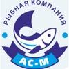"""АС-М"" - рыбная компания, рыба оптом"