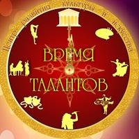 """Логотип Фестивали и конкурсы от ЦРКиИ """"ВРЕМЯ ТАЛАНТОВ"""""""
