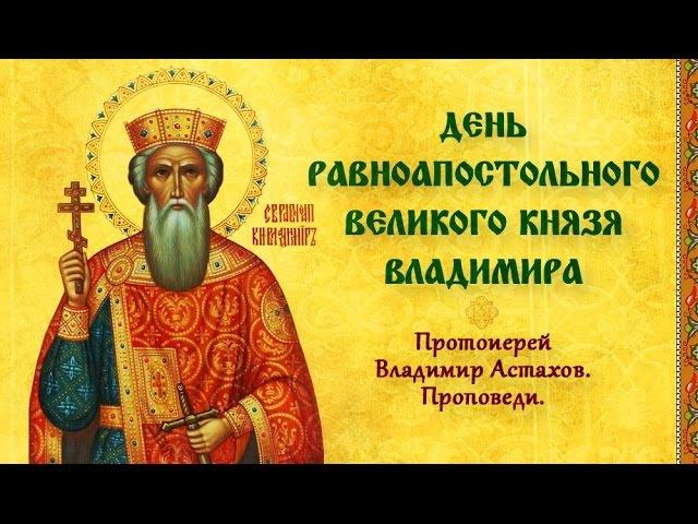 пчёл день князя владимира поздравления известно, москве