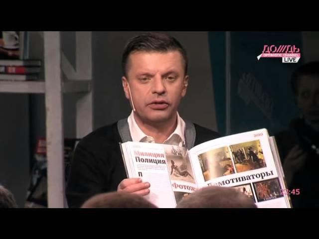 Леонид Парфенов Презентация книги Намедни Наша эра 2006 2010