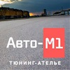 🚕 🚕 🚕 Тюнинг-ателье Авто-М1 🚕 🚕 🚕